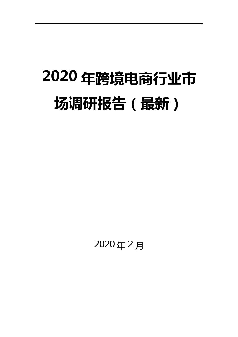 2020年跨境电商行业市场调研报告(最新).docx