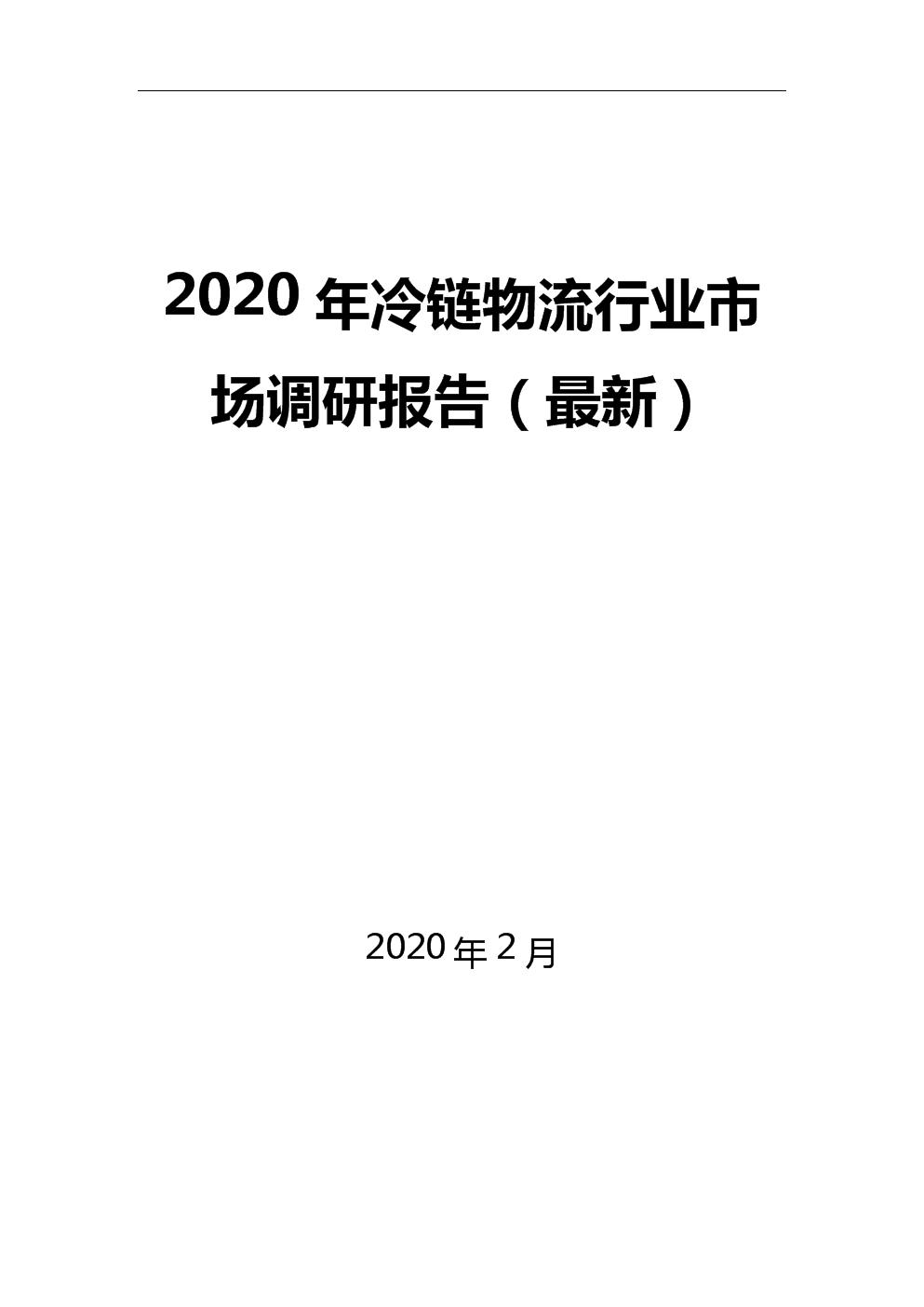 2020年冷链物流行业市场调研报告(最新).docx