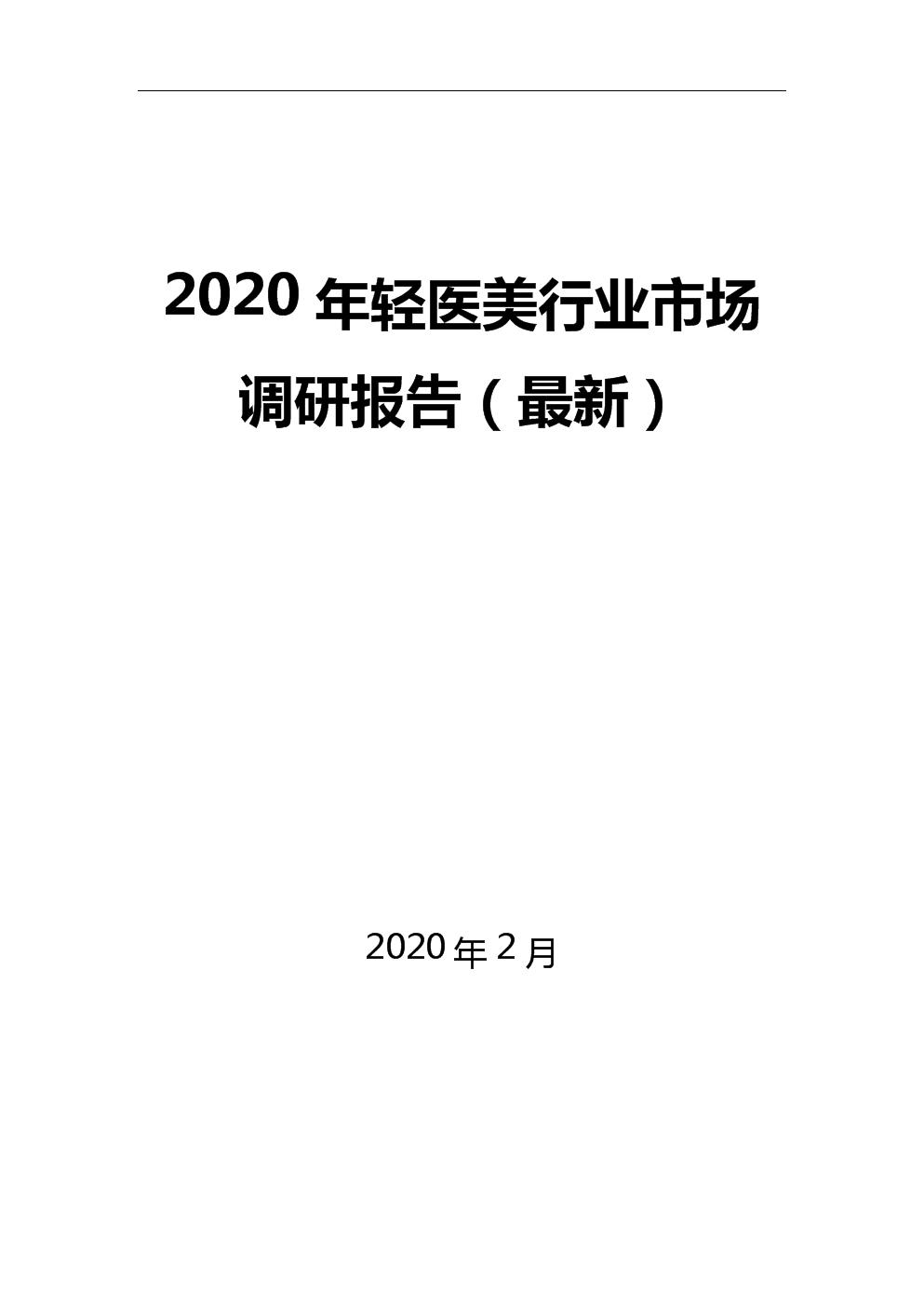 2020年轻医美行业市场调研报告(最新).docx
