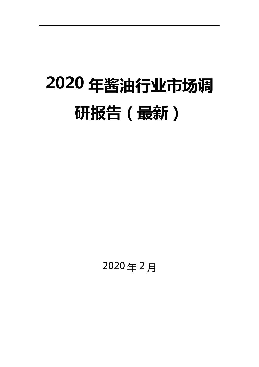 2020年酱油行业市场调研报告(最新).docx