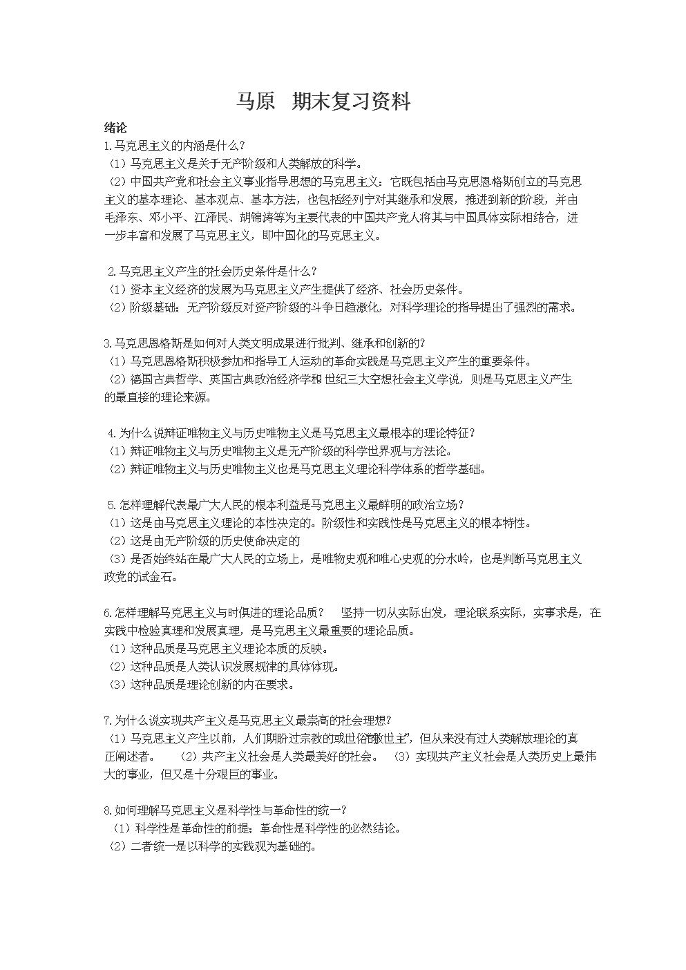 【推荐打印】马原期末复习资料.doc