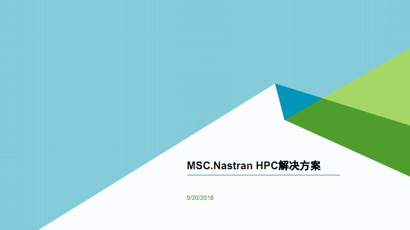 MSC.Nastran HPC解决方案资料.pdf