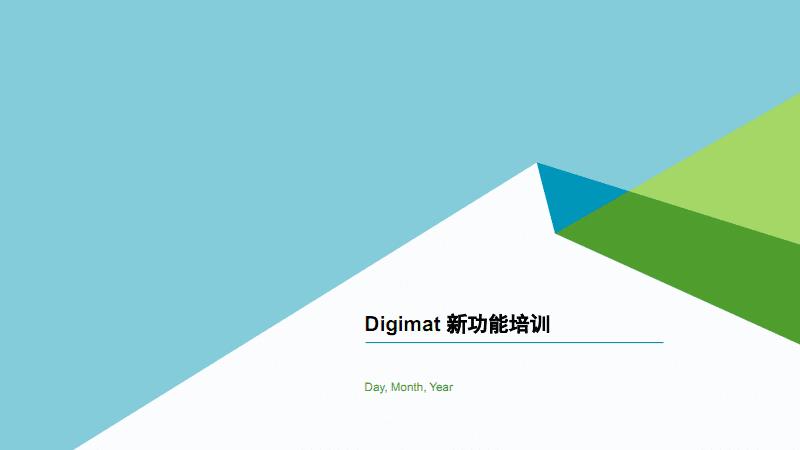 Digimat 新功能培训课件.pdf