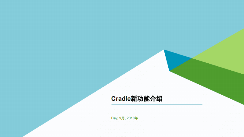 Cradle新功能培训课件.pdf