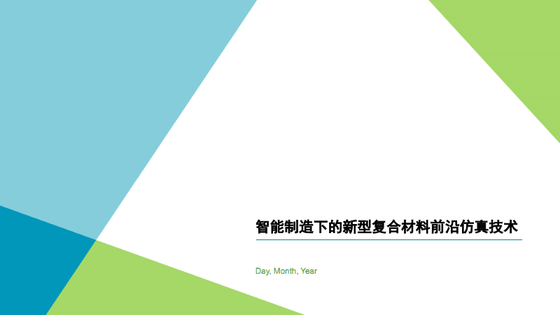 智能制造下的新型复合材料前沿仿真技术.pdf