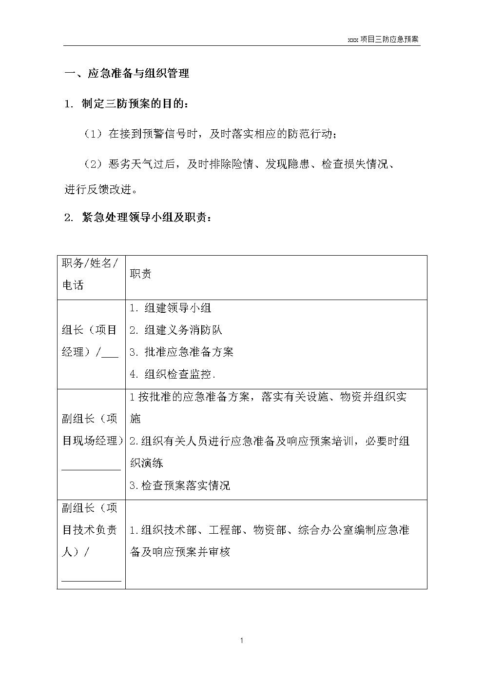 报告:xxx项目三防应急预案.doc