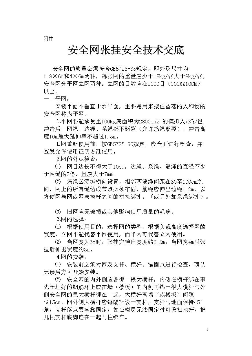 报告:安全网张挂安全技术交底.doc