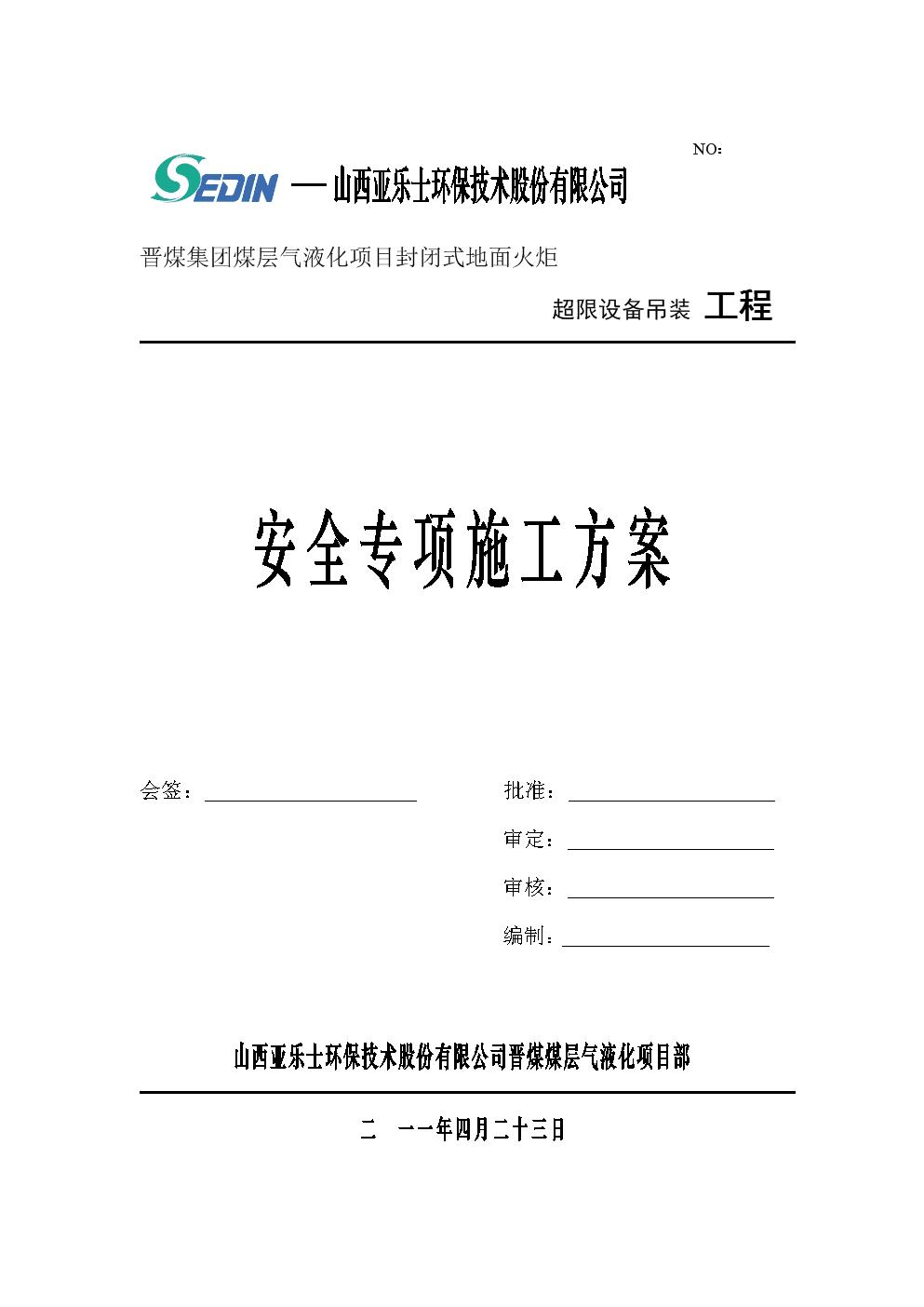 报告:安全专项施工方案.doc