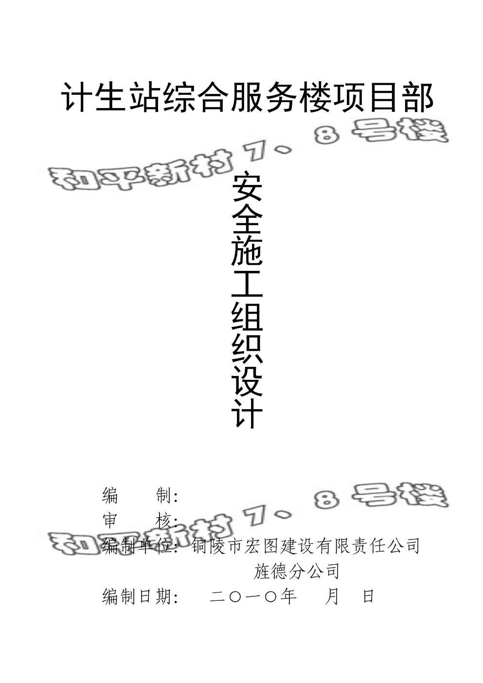 报告:安全专项施工方案[1].doc