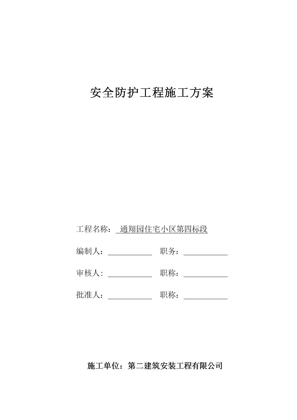 报告:安全防护工程施工方案.doc