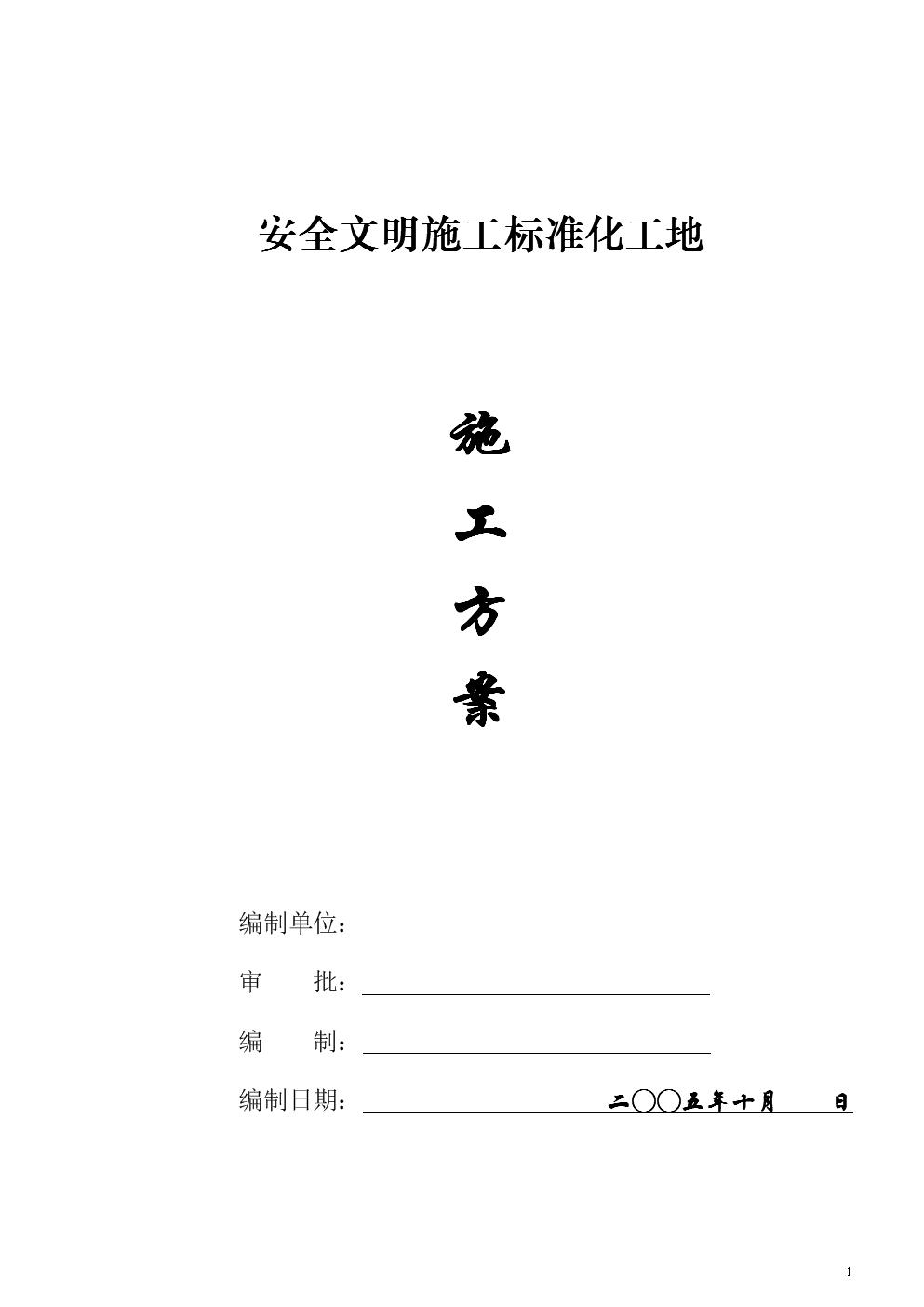 报告:安全文明施工标准化施工方案.doc