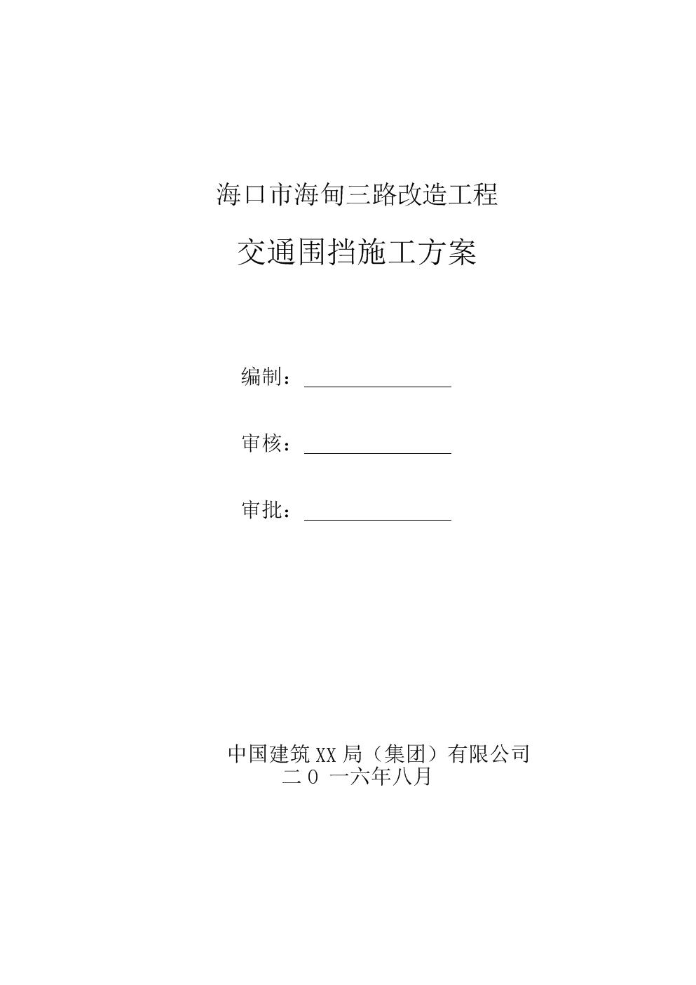 报告:3、围挡施工方案资料.doc
