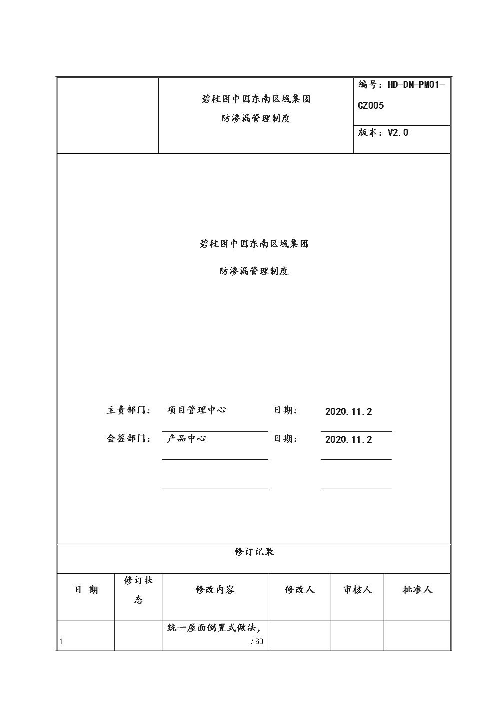 碧桂园中国东南区域企业-防渗漏管理-碧桂园制度V. .docx