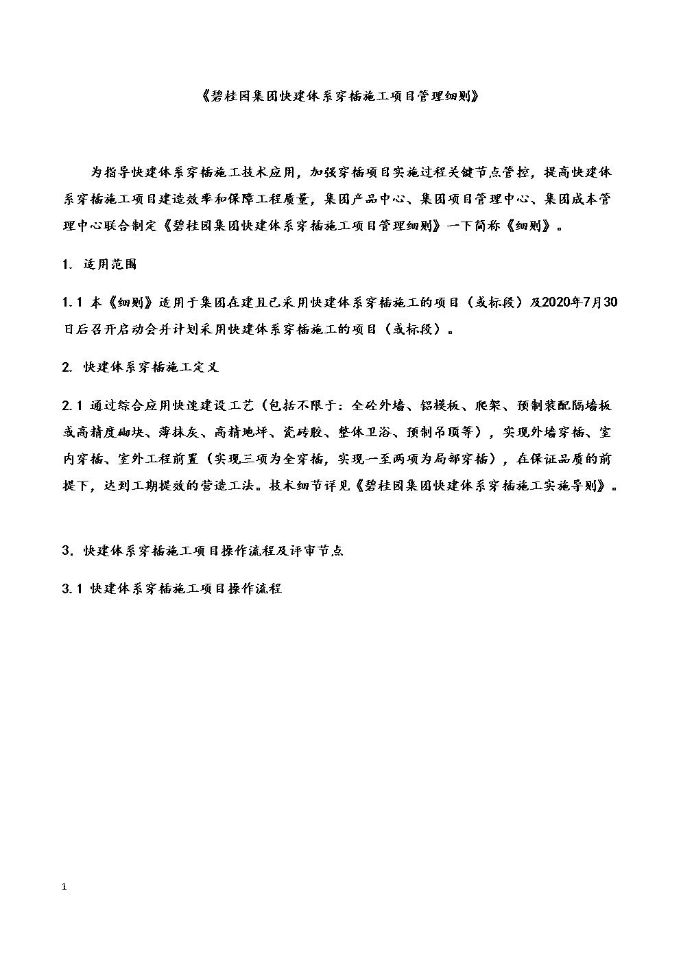 《碧桂园企业快建体系穿插施工项目管理细则》.docx