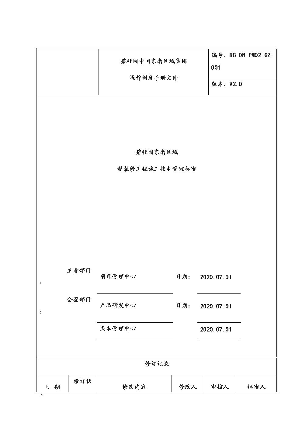 碧桂园中国东南区域企业(精装修工程施工技术管理标准.docx