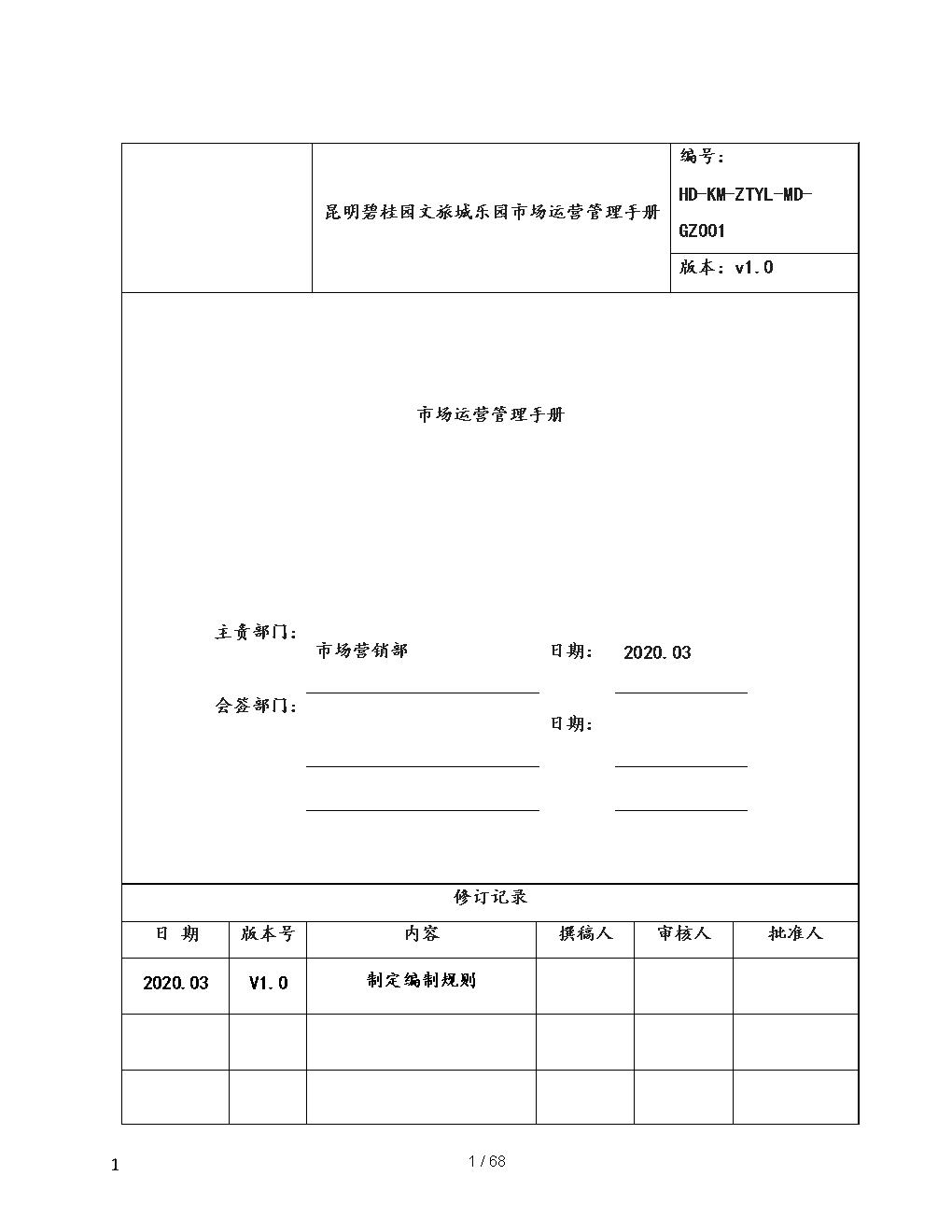昆明碧桂园文旅城乐园市场运营管理手册市场运营.docx