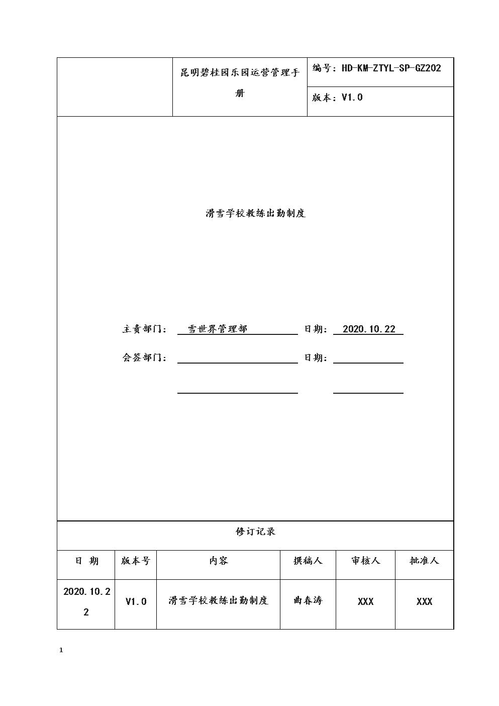 滑雪学校教练出勤-碧桂园制度.docx