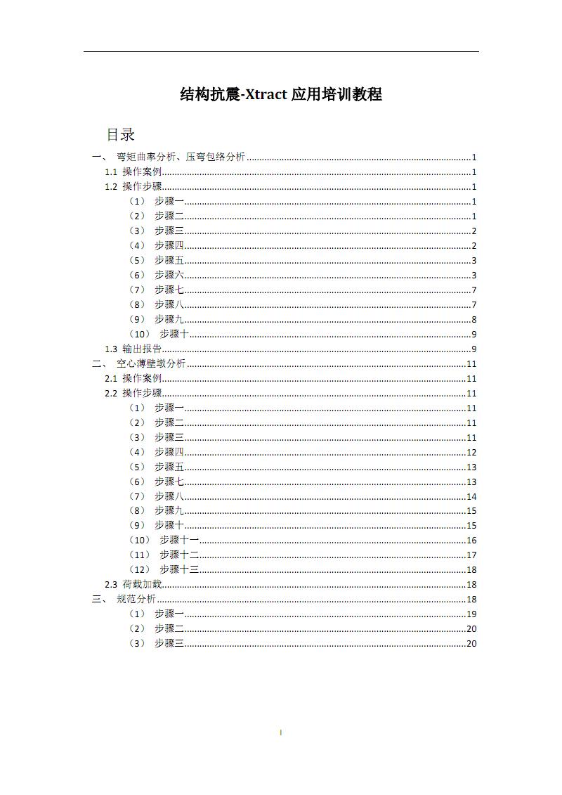 Xtract应用培训教程.pdf