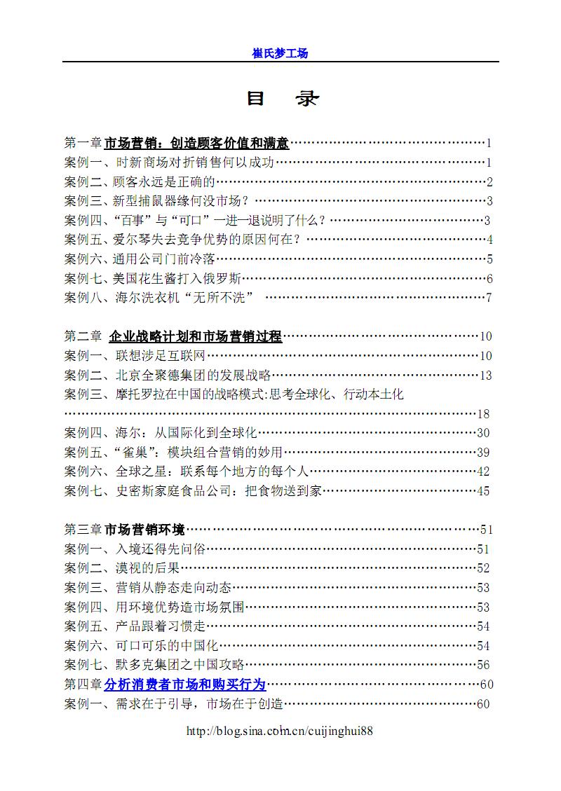 (免费)最新经典营销案例149篇(完整版)[YTT企业家俱乐部].pdf