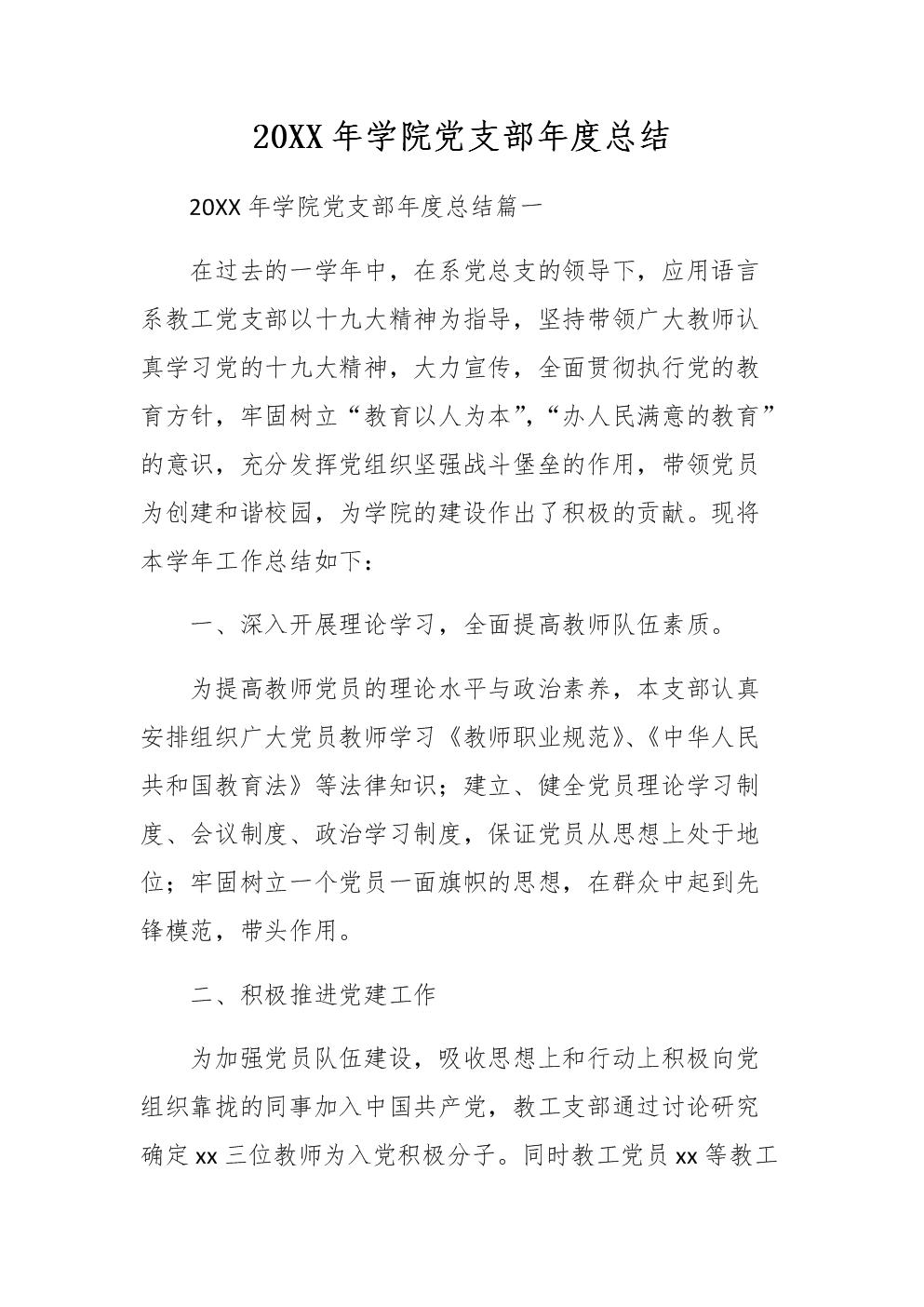 20XX年学院党支部年度总结.docx