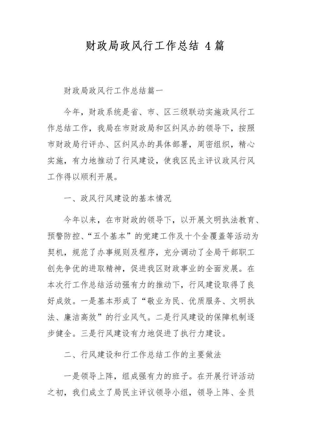 财政局政风行工作总结 4篇.docx