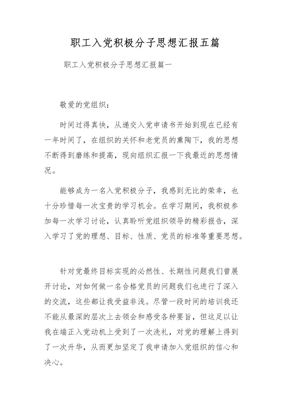 职工入党积极分子思想汇报五篇.docx
