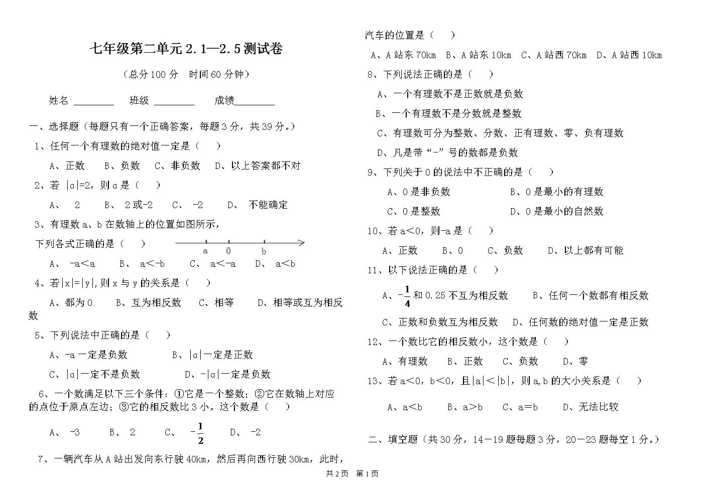 华东师大新版七年级数学第二单元21-25测试题.doc