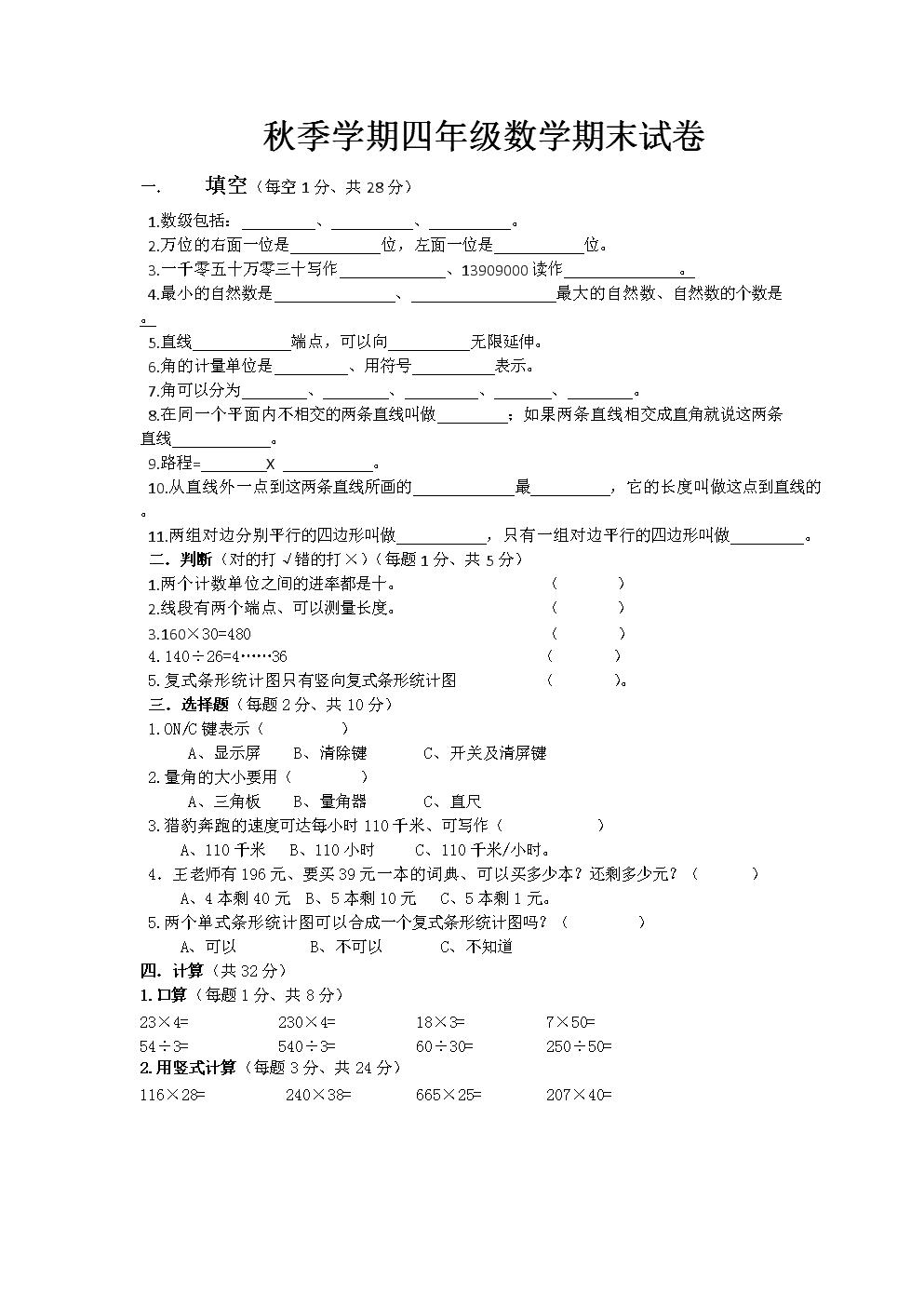 四年级数学秋季学期数学试卷.docx