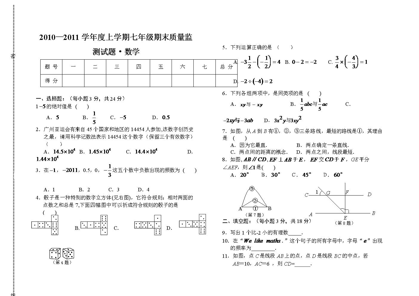华东师大版七年级上册数学期末质量监测试题.doc