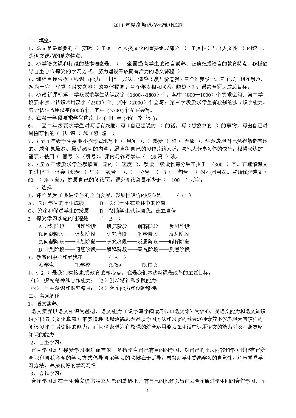 小学语文新课程标准测试题2.doc