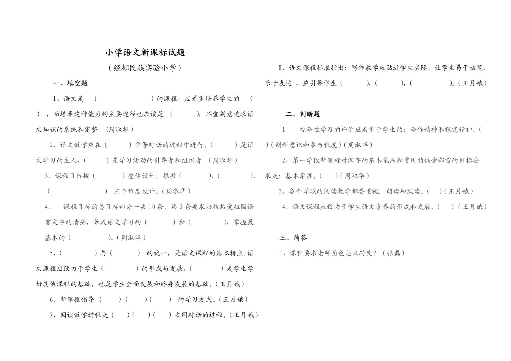 小学语文新课标试题1(1).doc