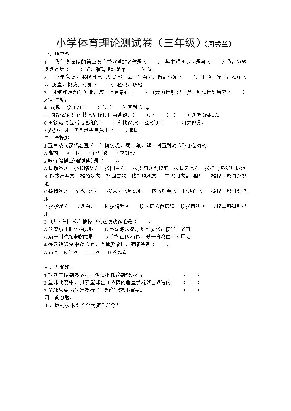 小学体育理论测试卷(三年级)(周秀兰).docx