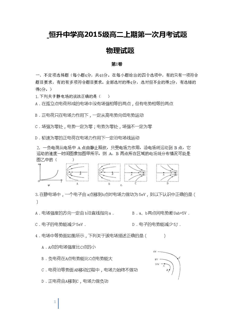 恒升中学高2015级高二上期第一次月考试题.doc