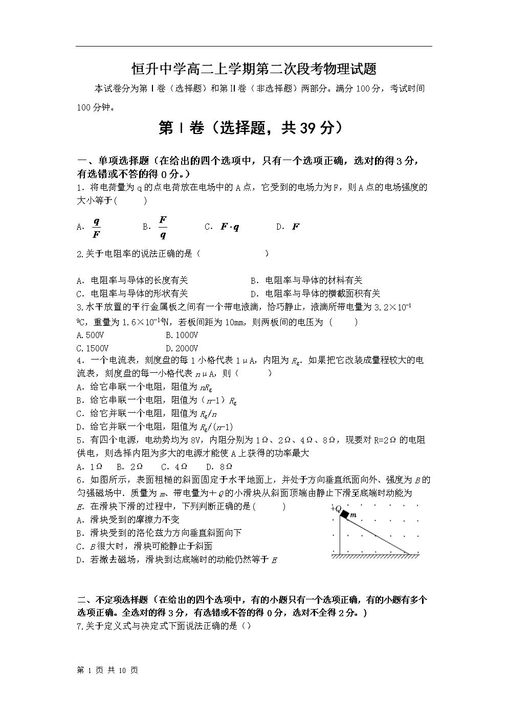 恒升中学高二上学期第二次段考物理试题.doc
