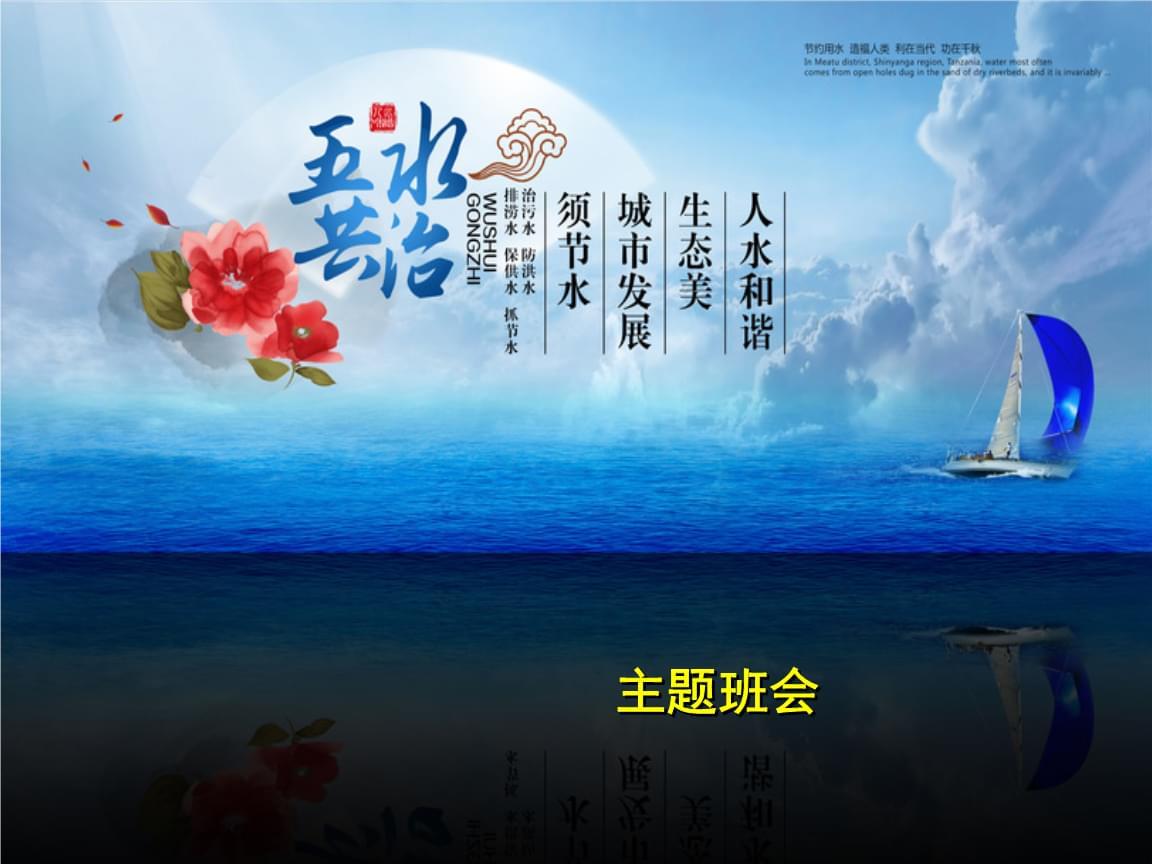世界水日之《五水共治十分钟队会》.ppt