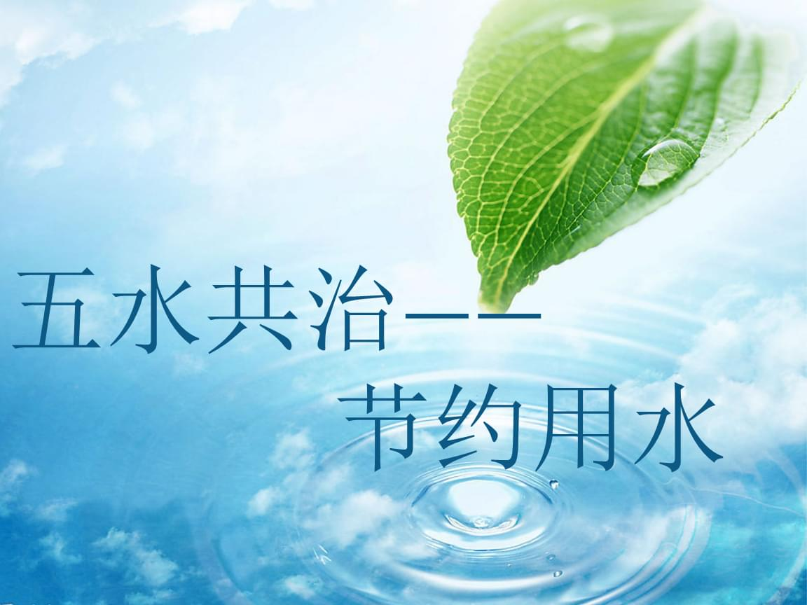 世界水日之《五水共治主题班会(1)》.ppt