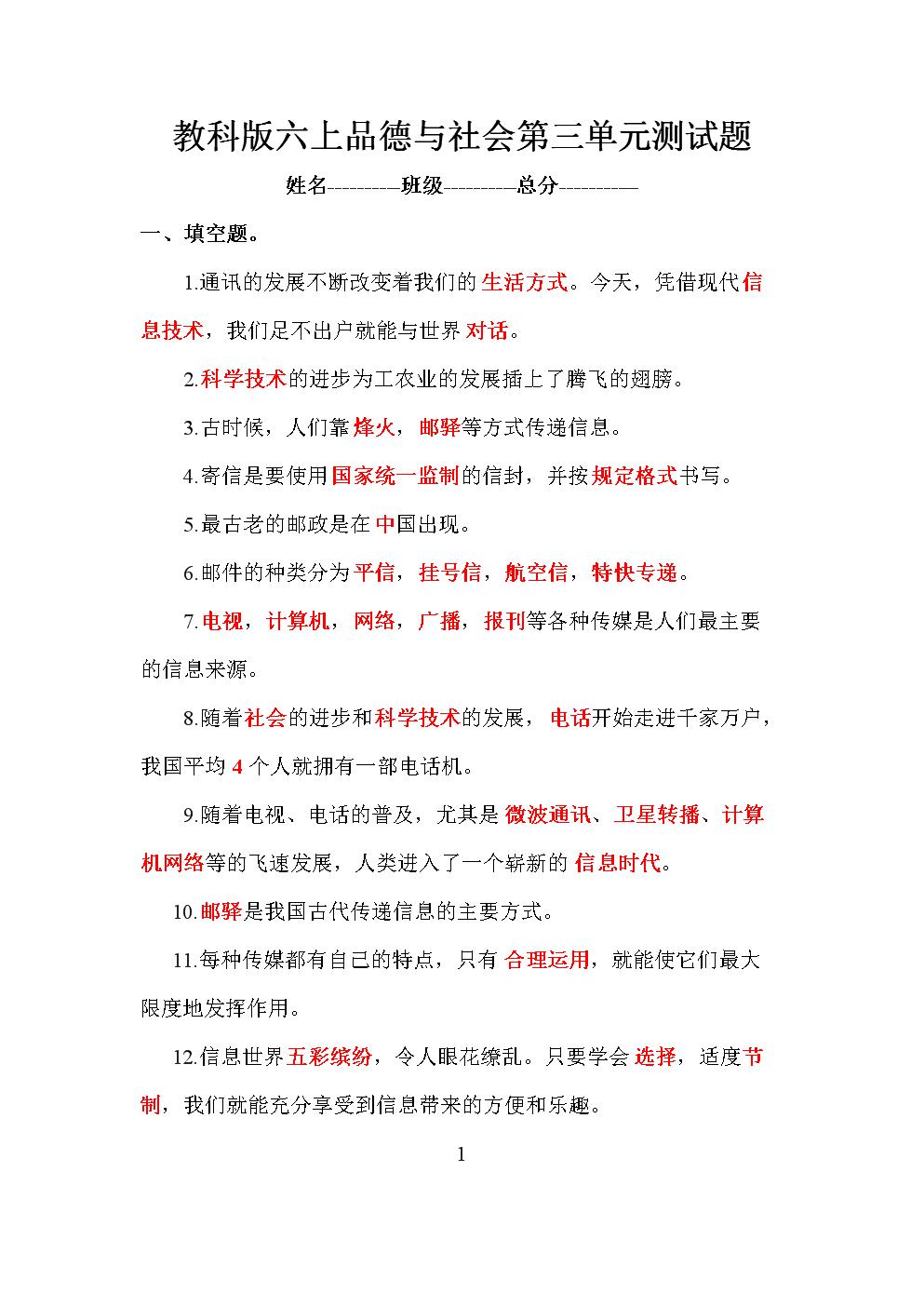 教科版六上品德与社会第三单元测试题.doc