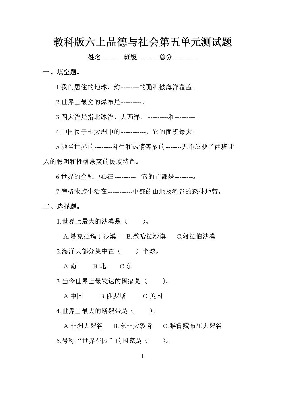 教科版六上品德与社会第五单元测试题.doc
