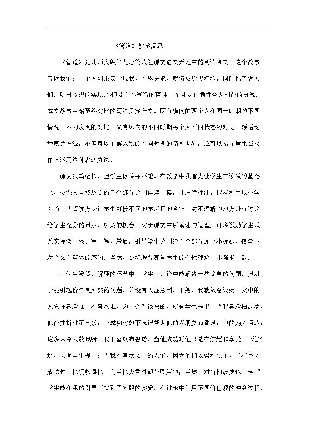 五年级上语文教学反思管道北师大版.doc