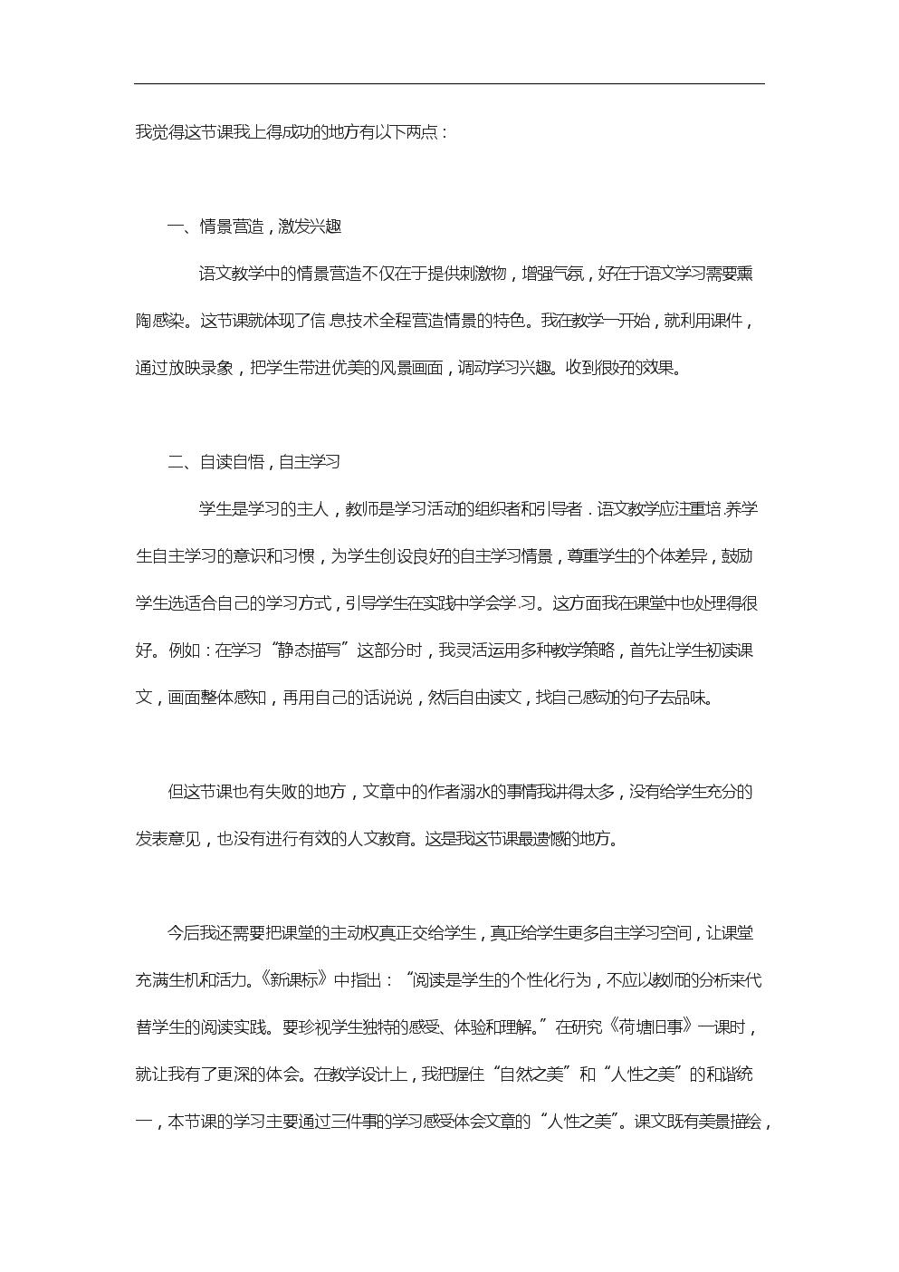 五年级上语文教学反思荷塘旧事长春版.docx