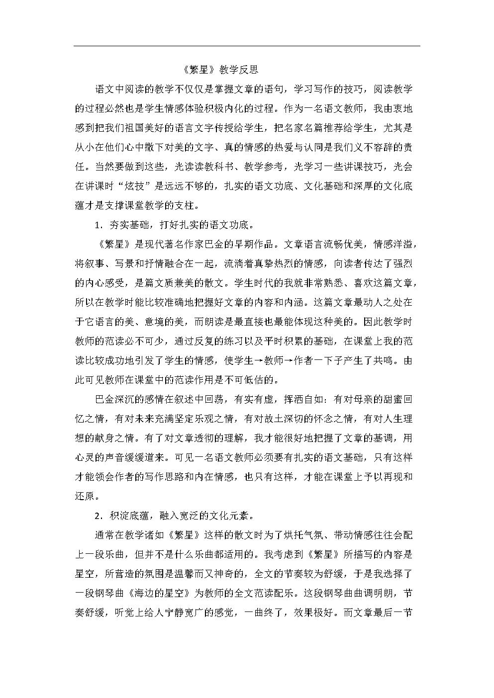五年级上语文教学反思繁星沪教版.doc