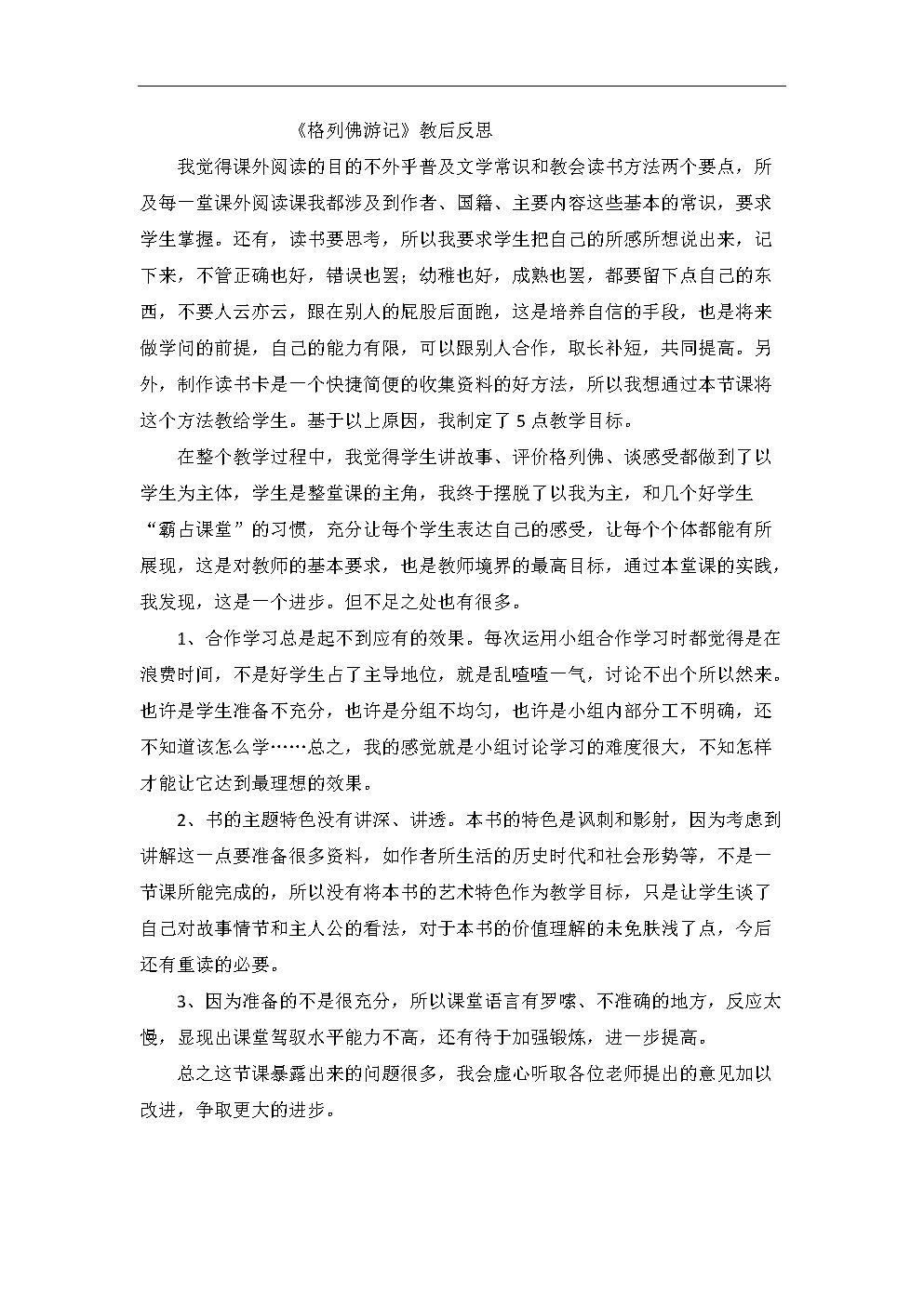 五年级上语文教学反思格列佛游记鄂教版.doc