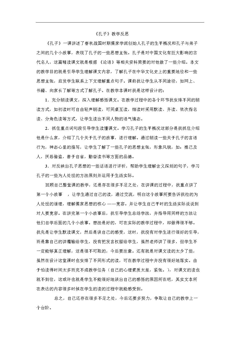 五年级上语文教学反思孔子语文A版.doc