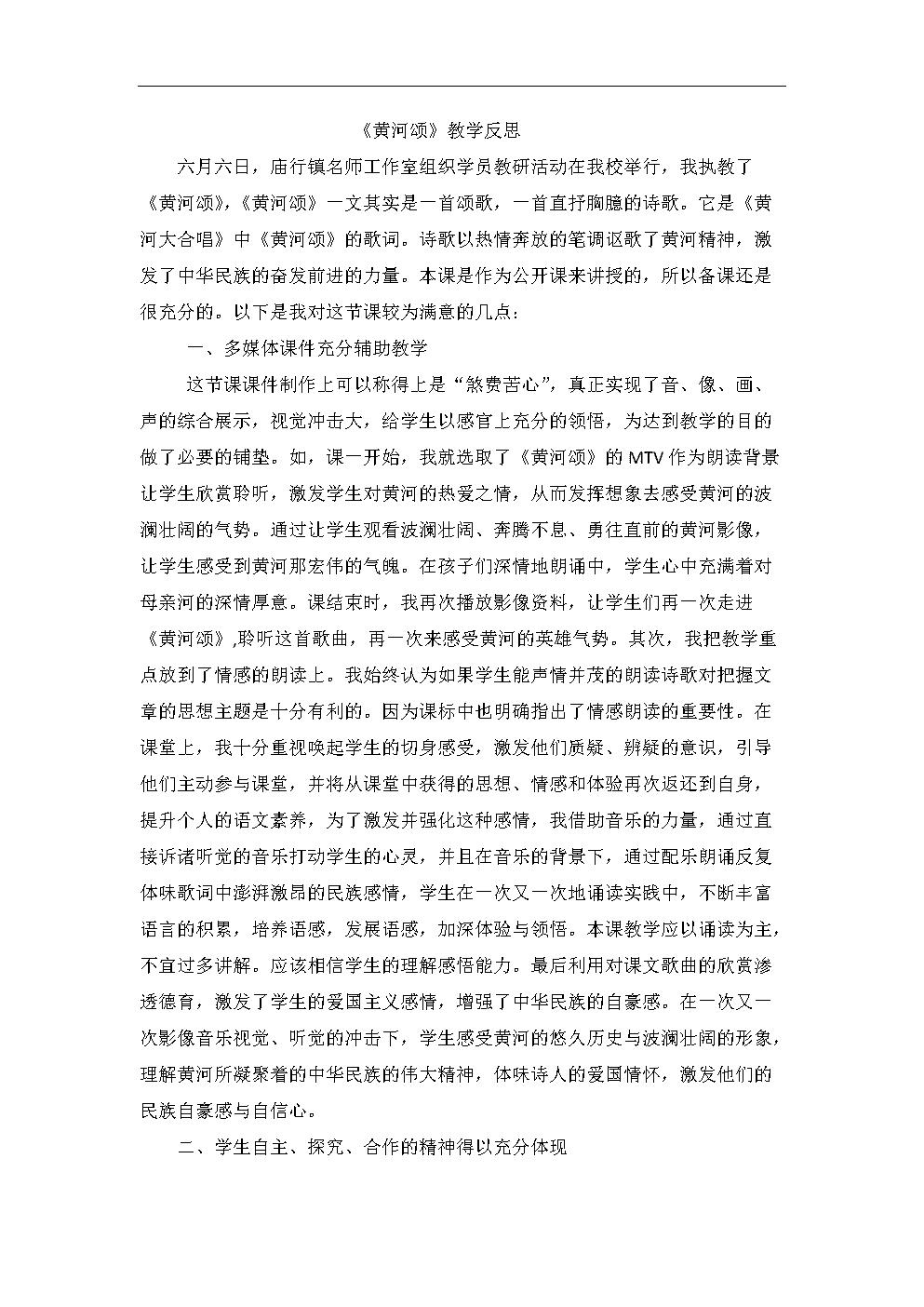 五年级上语文教学反思黄河颂沪教版.doc
