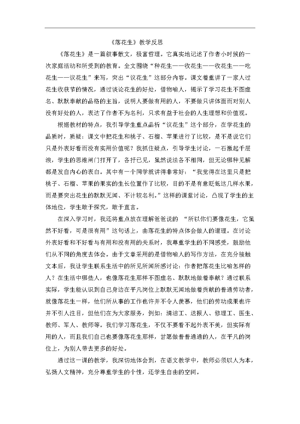 五年级上语文教学反思落花生人教新课标.doc