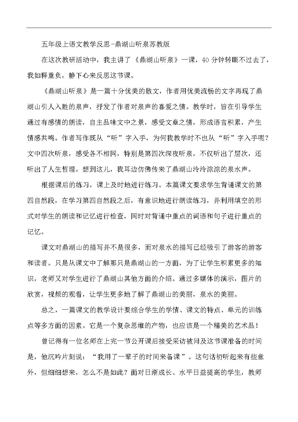 五年级上语文教学反思鼎湖山听泉苏教版.docx