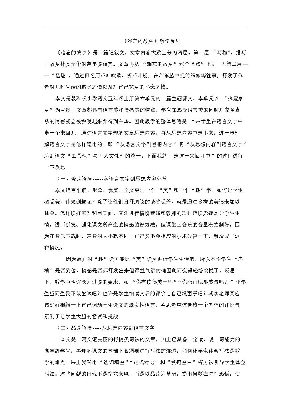 五年级上语文教学反思难忘的故乡教科版.doc