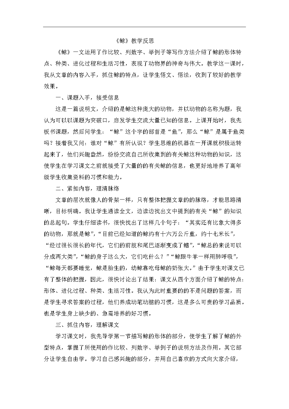 五年级上语文教学反思鲸人教新课标.doc