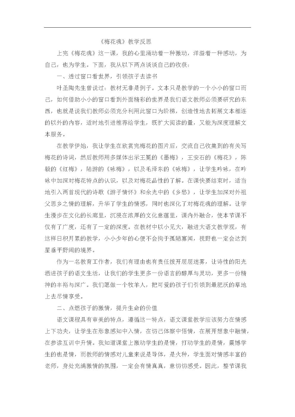 五年级上语文教学反思梅花魂人教新课标.doc