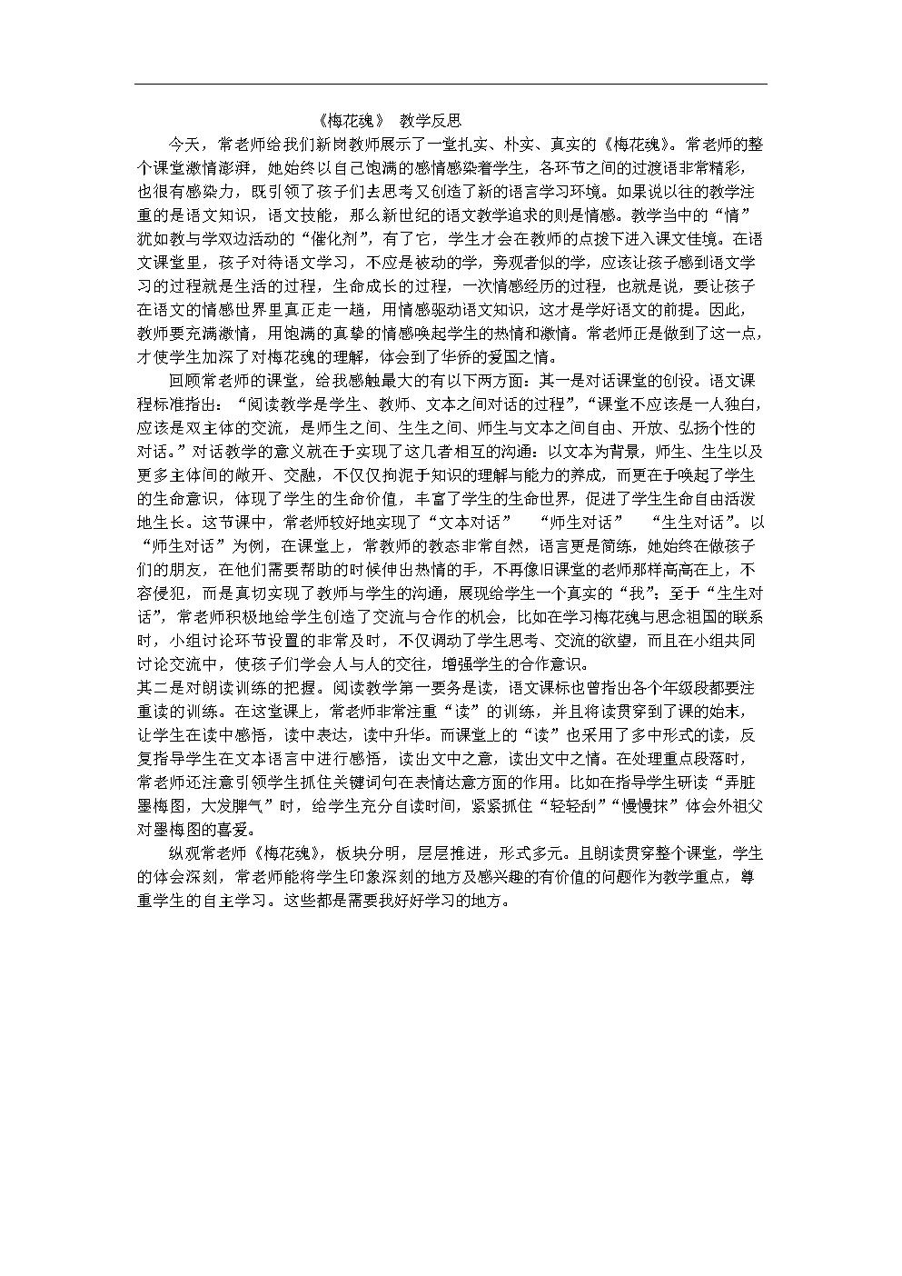 五年级上语文教学反思梅花魂人教新课标1.doc